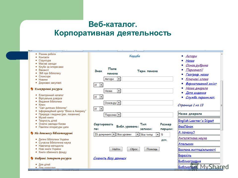 Веб-каталог. Корпоративная деятельность