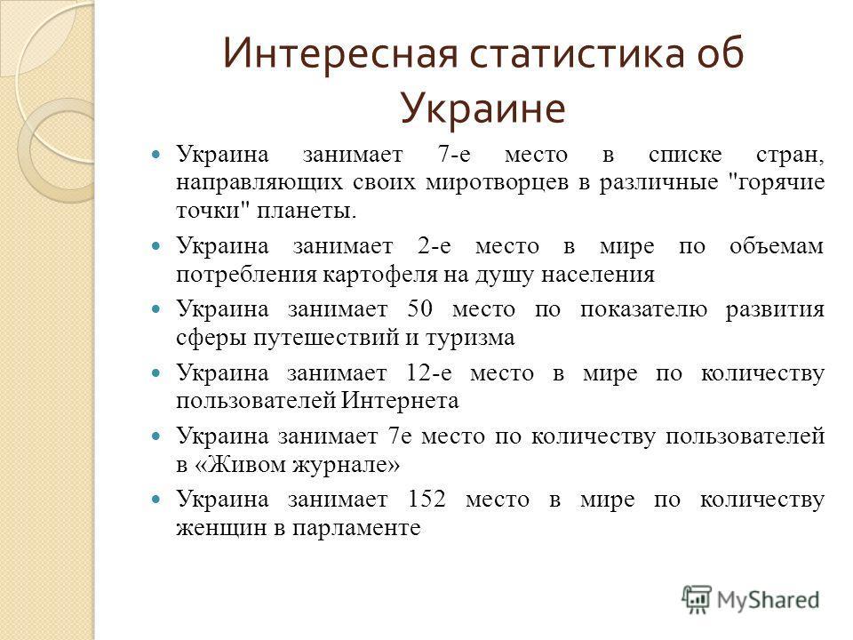 Интересная статистика об Украине Украина занимает 7-е место в списке стран, направляющих своих миротворцев в различные