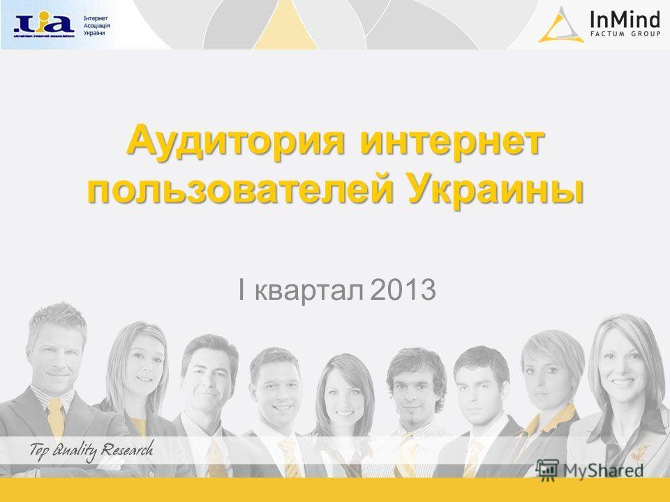Аудитория интернет пользователей Украины I квартал 2013