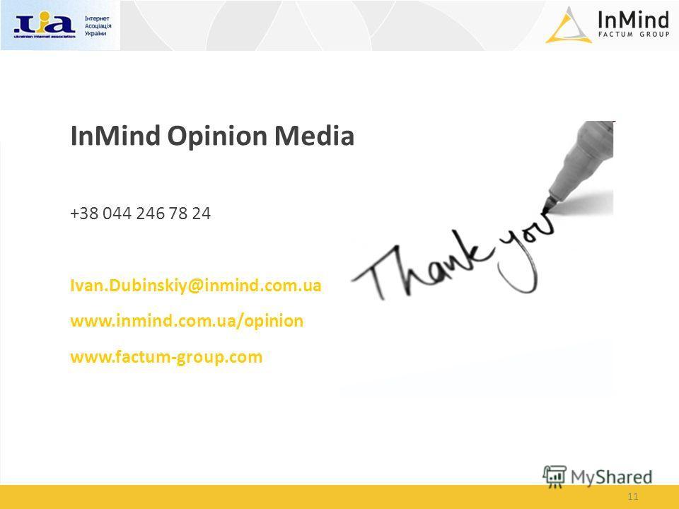 InMind Opinion Media +38 044 246 78 24 Ivan.Dubinskiy@inmind.com.ua www.inmind.com.ua/opinion www.factum-group.com 11