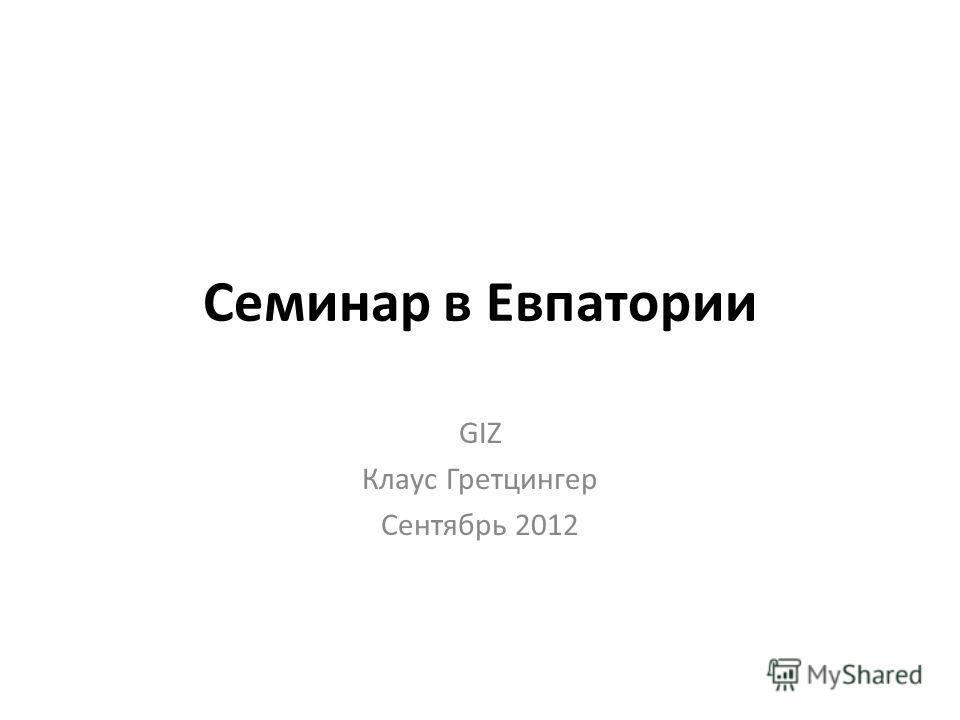 Семинар в Евпатории GIZ Клаус Гретцингер Сентябрь 2012