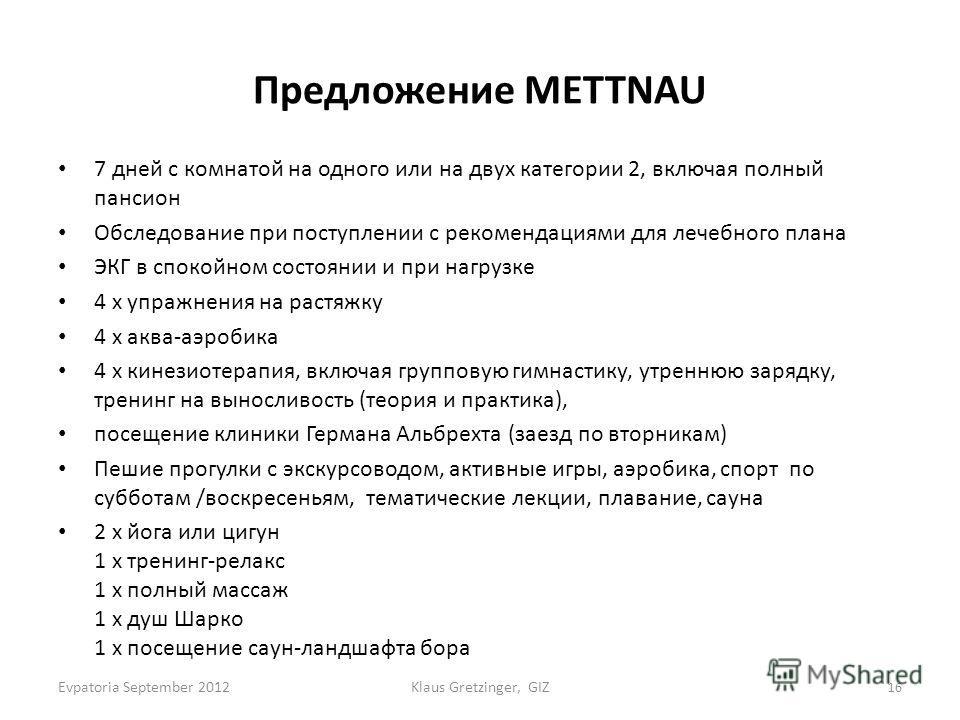 Предложение METTNAU 7 дней с комнатой на одного или на двух категории 2, включая полный пансион Обследование при поступлении с рекомендациями для лечебного плана ЭКГ в спокойном состоянии и при нагрузке 4 x упражнения на растяжку 4 x аква-аэробика 4