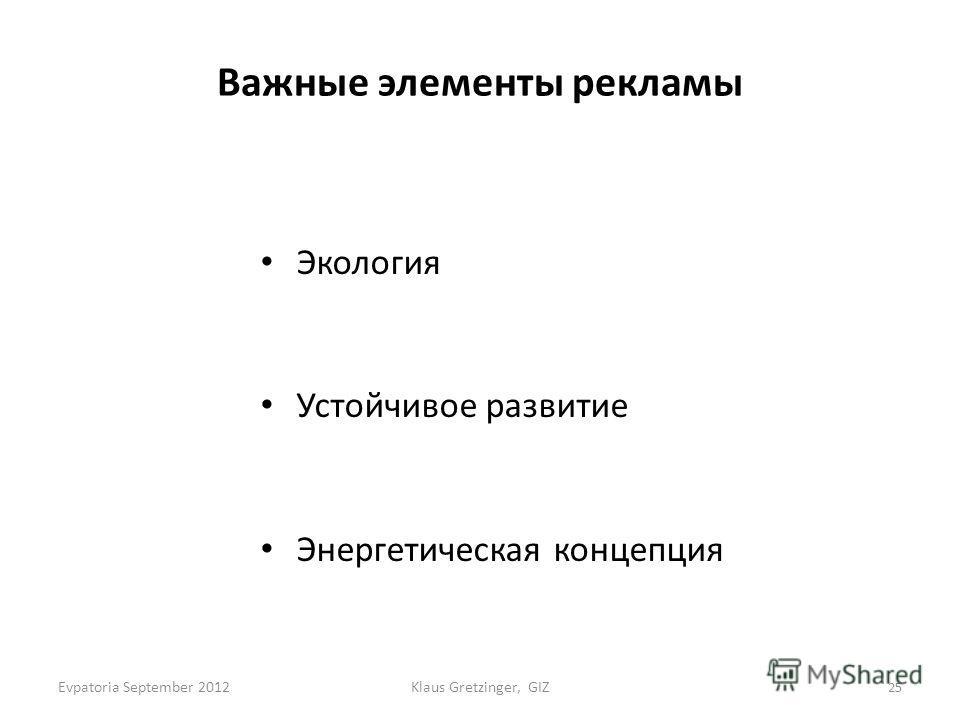 Важные элементы рекламы Экология Устойчивое развитие Энергетическая концепция Klaus Gretzinger, GIZ 25 Evpatoria September 2012