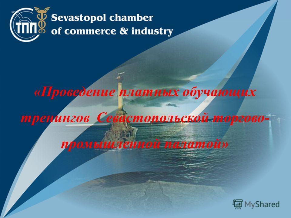 Перший вітчизняний досвід «Проведение платных обучающих тренингов Севастопольской торгово- промышленной палатой»