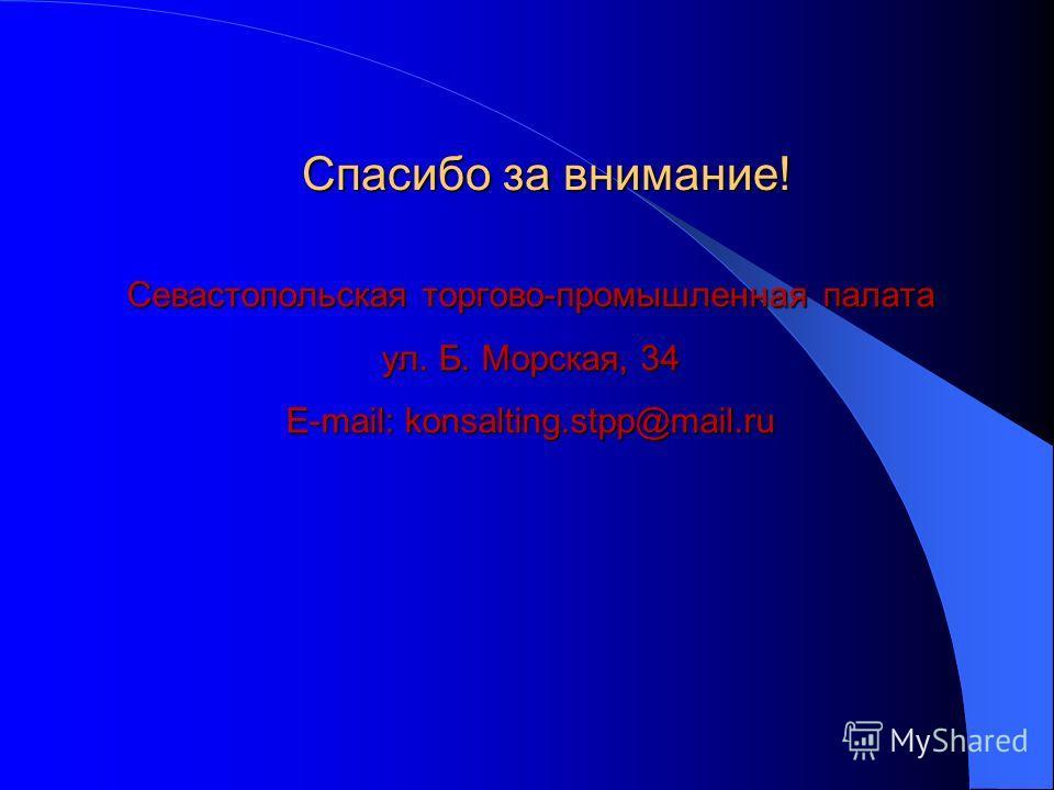 Спасибо за внимание! Севастопольская торгово-промышленная палата ул. Б. Морская, 34 E-mail: konsalting.stpp@mail.ru