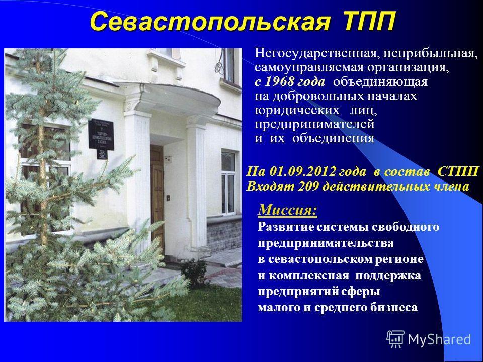 Севастопольская ТПП Негосударственная, неприбыльная, самоуправляемая организация, с 1968 года объединяющая на добровольных началах юридических лиц, предпринимателей и их объединения Миссия: Развитие системы свободного предпринимательства в севастопол