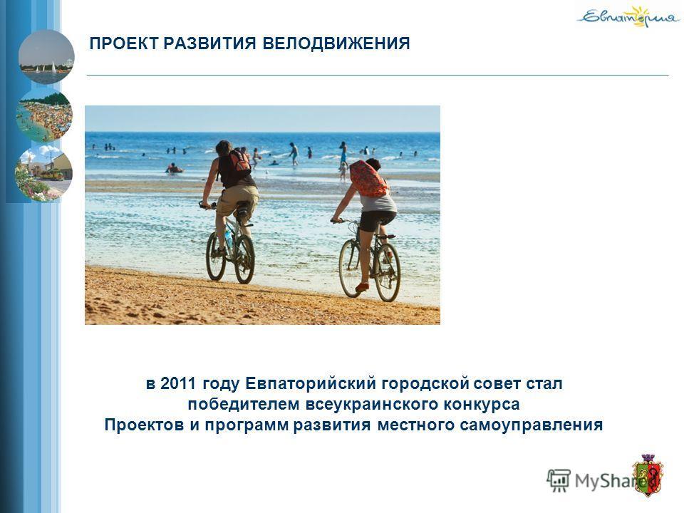 ПРОЕКТ РАЗВИТИЯ ВЕЛОДВИЖЕНИЯ в 2011 году Евпаторийский городской совет стал победителем всеукраинского конкурса Проектов и программ развития местного самоуправления