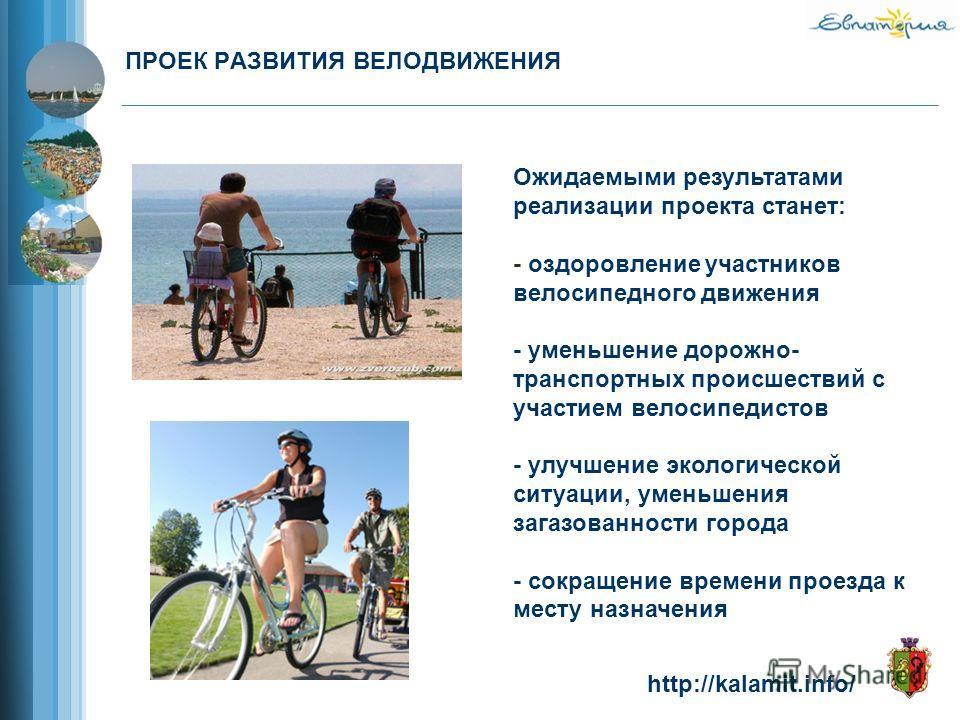 ПРОЕК РАЗВИТИЯ ВЕЛОДВИЖЕНИЯ Ожидаемыми результатами реализации проекта станет: - оздоровление участников велосипедного движения - уменьшение дорожно- транспортных происшествий с участием велосипедистов - улучшение экологической ситуации, уменьшения з