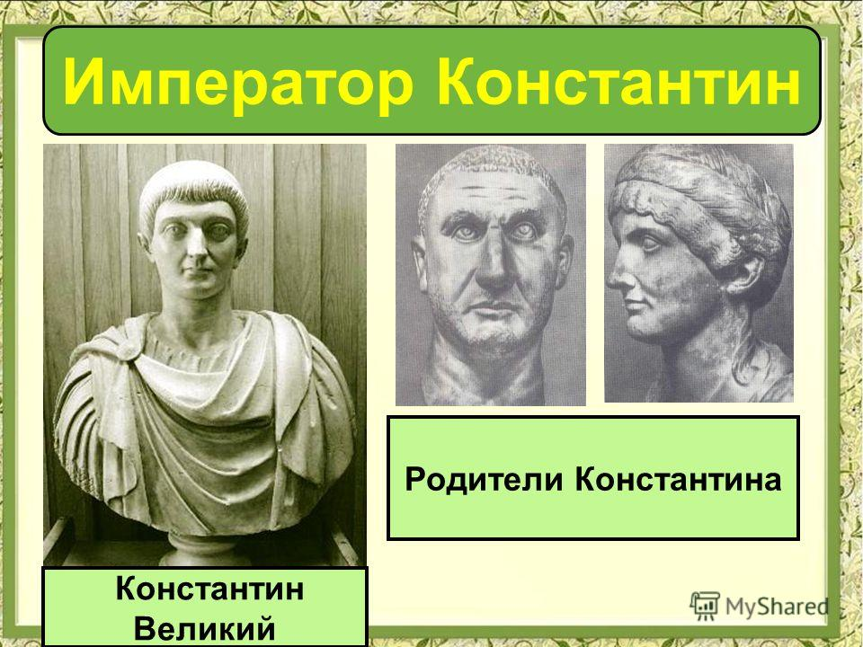Император Константин Родители Константина Константин Великий