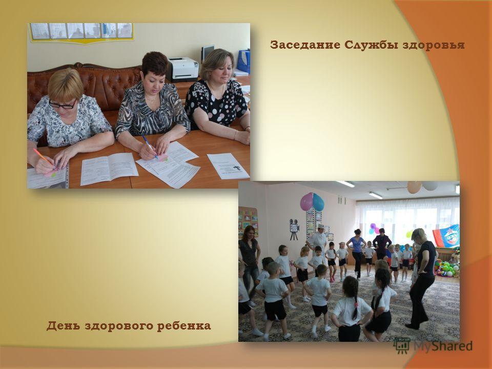 Заседание Службы здоровья День здорового ребенка