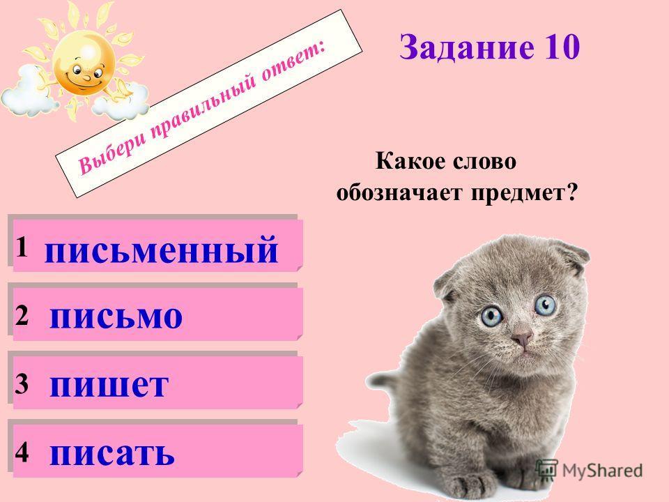 Выбери правильный ответ: Задание 9 На какой вопрос отвечает слово проветрить ? 1 2 что делать? что сделать?