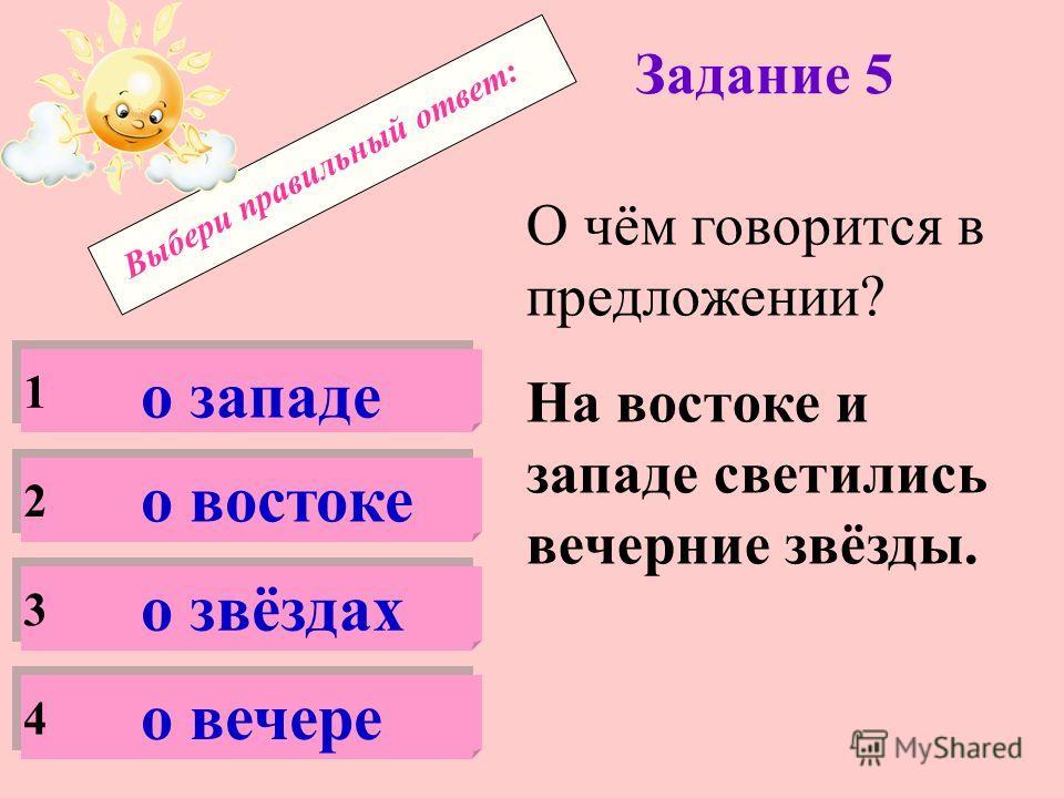 Выбери правильный ответ: Задание 4 Какой вопрос нужно поставить к слову бегемотик ? 1 2 что ? кто?