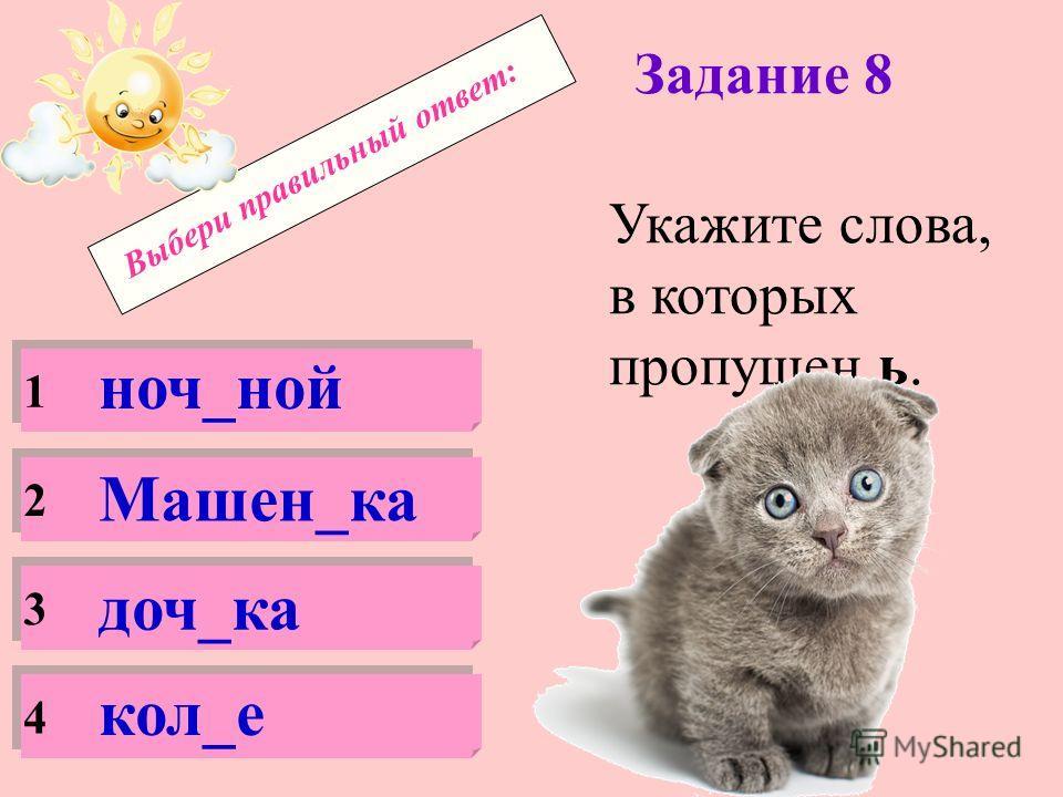 Выбери правильный ответ: Задание 7 В каком слове надо написать букву «ж»? 1 2 3 4 пля_ камы_ хоро_ сторо_