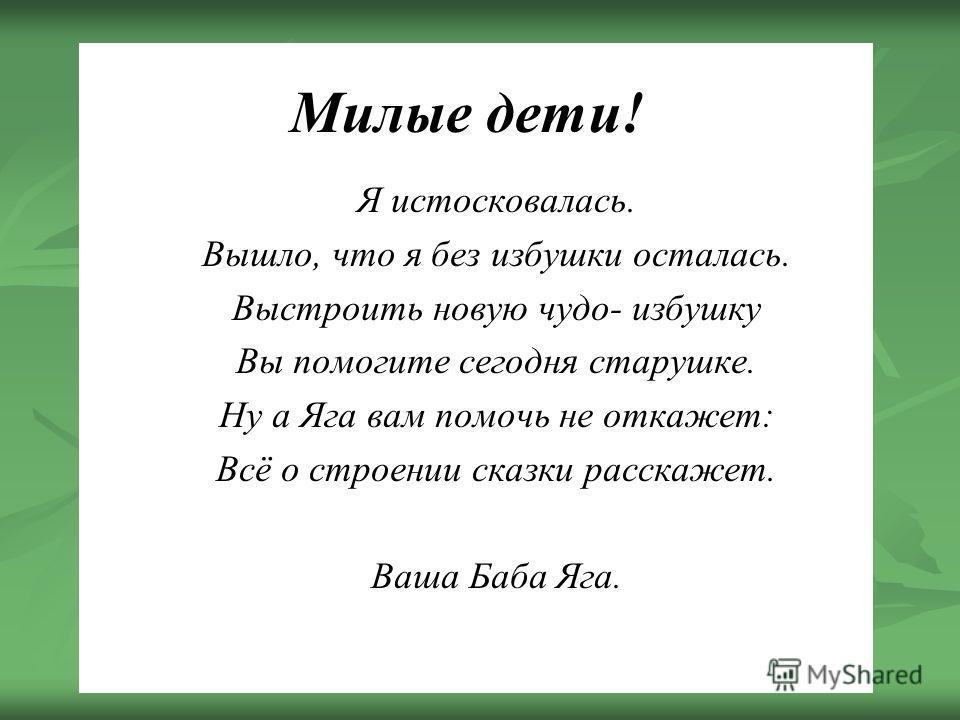 «Читать сказки, любить их и знать, как они устроены,- задача каждого образованного человека» (К.И.Чуковский)