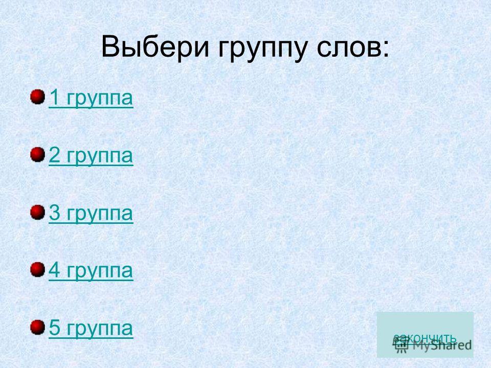 Выбери группу слов: 1 группа 2 группа 3 группа 4 группа 5 группа закончить
