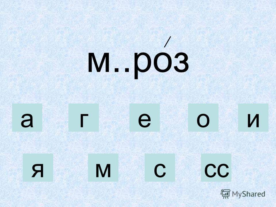 м..роз ямссс агеои