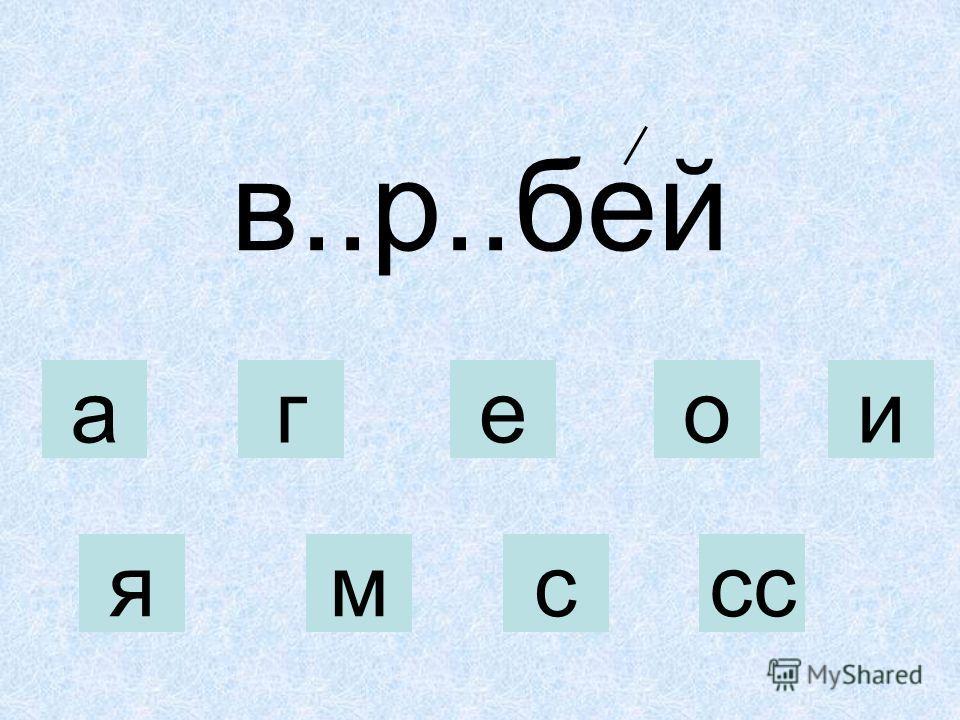 в..р..бей ямссс агеои