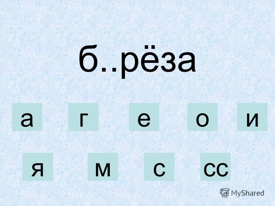 б..рёза ямссс агеои
