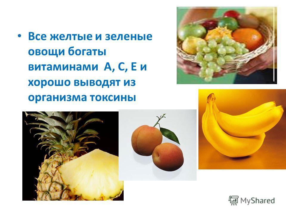 Все желтые и зеленые овощи богаты витаминами А, С, Е и хорошо выводят из организма токсины