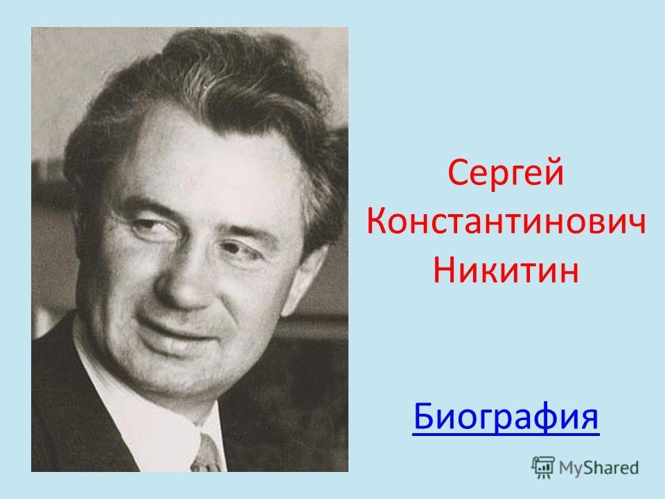 Сергей Константинович Никитин Биография Биография
