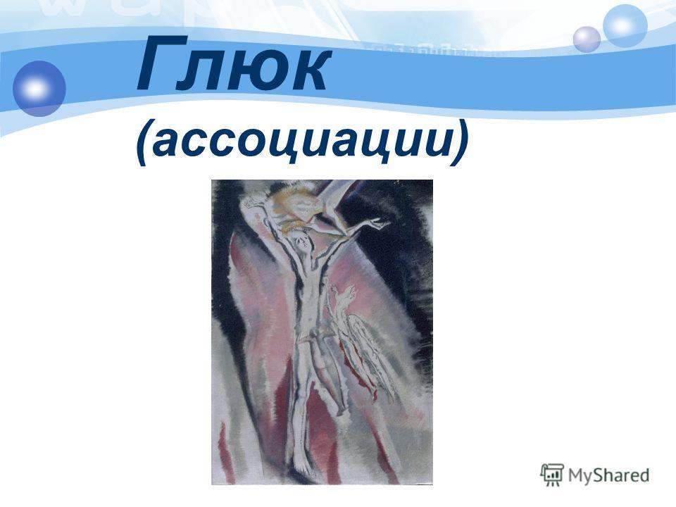 Глюк (ассоциации)