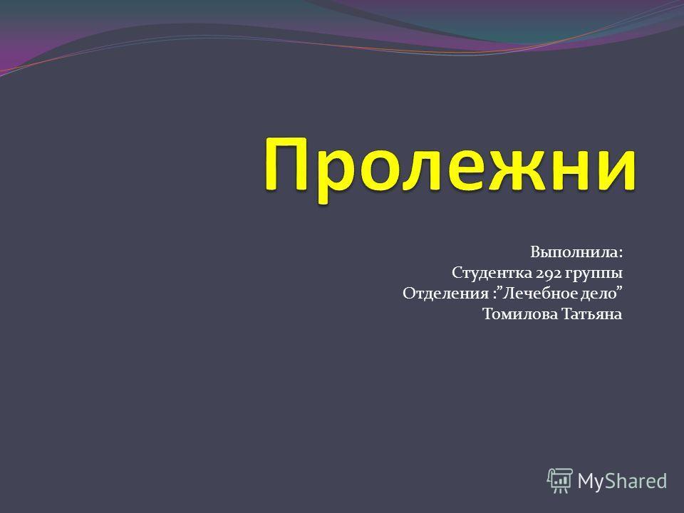 Выполнила: Студентка 292 группы Отделения :Лечебное дело Томилова Татьяна