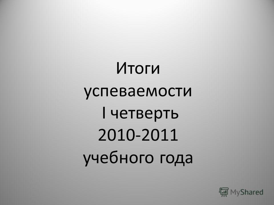 Итоги успеваемости I четверть 2010-2011 учебного года