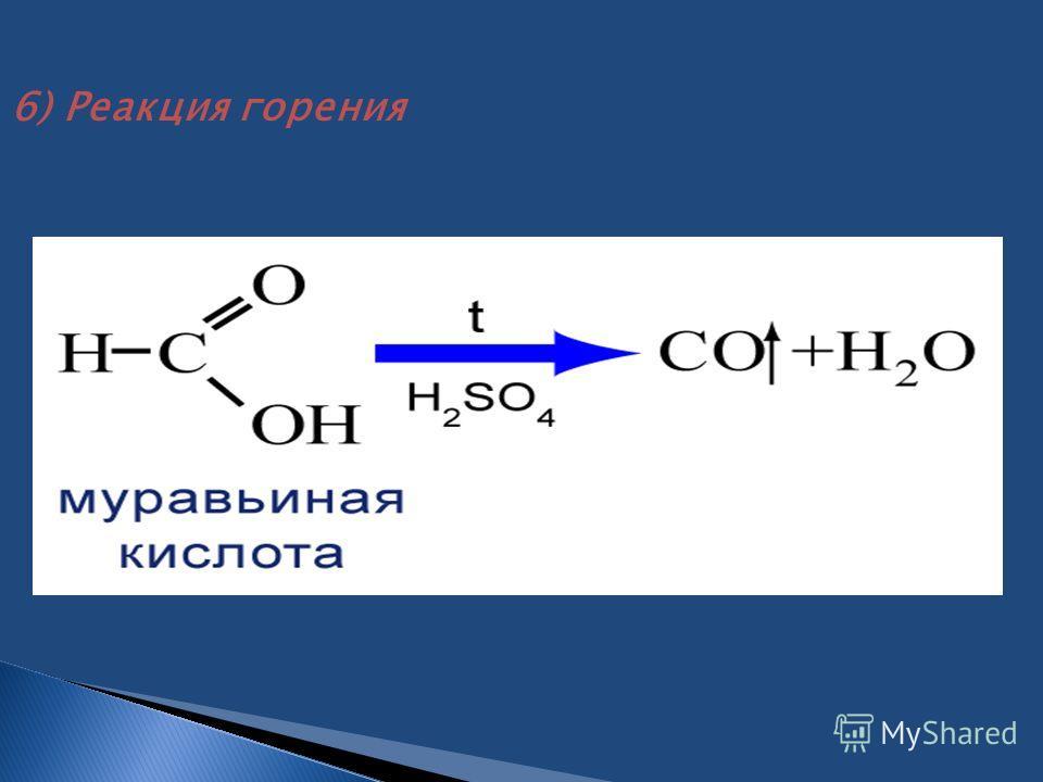 6) Реакция горения CH 3 COOH + O 2 2CO 2 + H 2 O