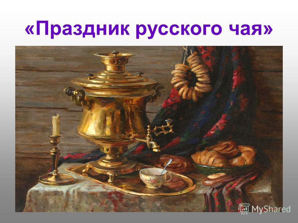 «Праздник русского чая»
