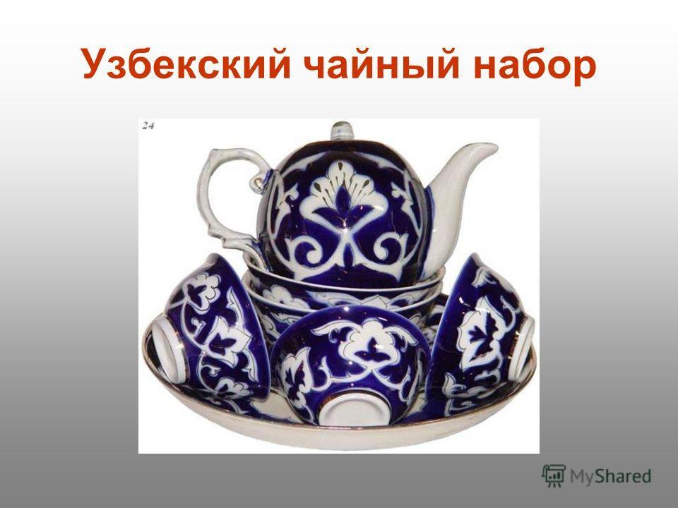 Узбекский чайный набор