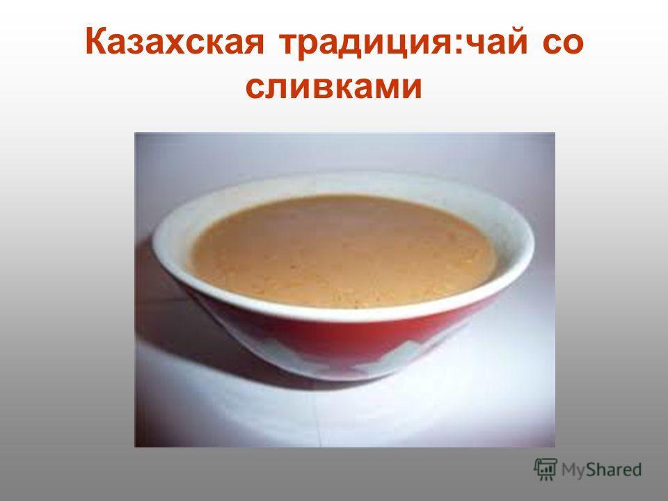 Казахская традиция:чай со сливками