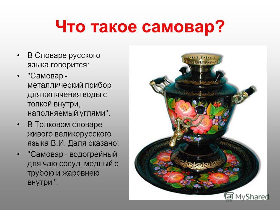 Что такое самовар? В Словаре русского языка говорится: