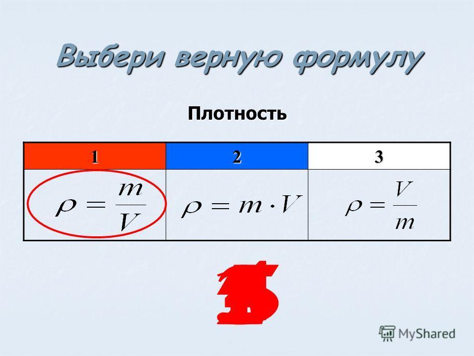 Выбери верную формулу 123Скорость