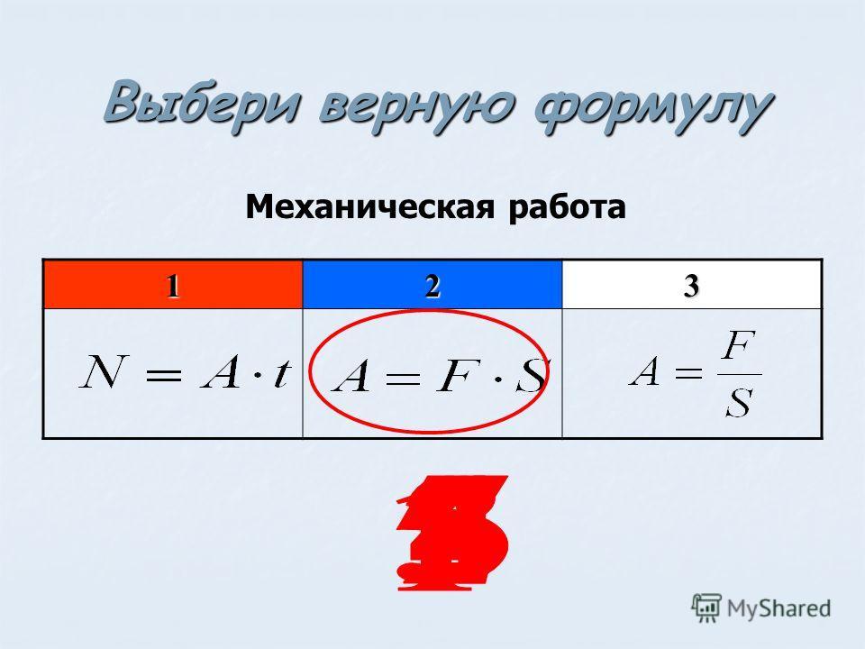 Выбери верную формулу 123 Сила упругости