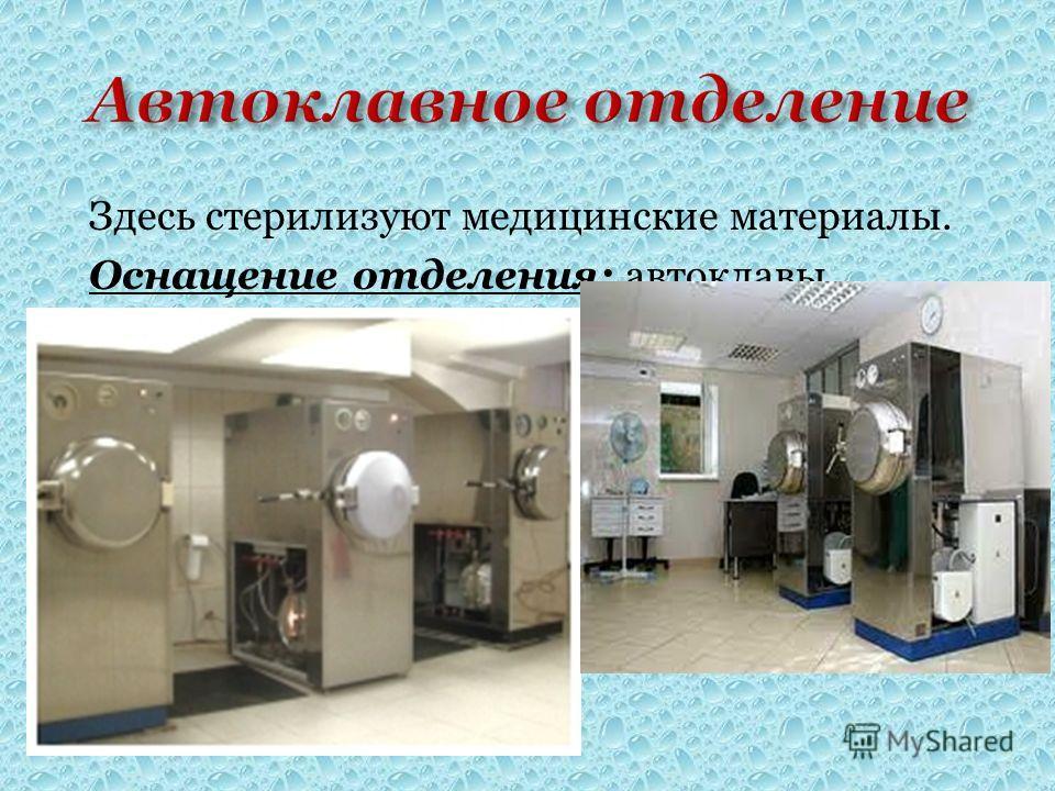 Здесь стерилизуют медицинские материалы. Оснащение отделения: автоклавы.