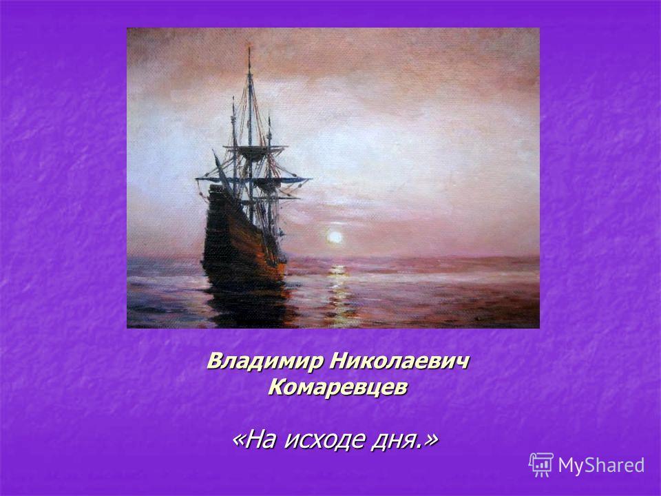 Владимир Николаевич Комаревцев «На исходе дня.» «На исходе дня.»