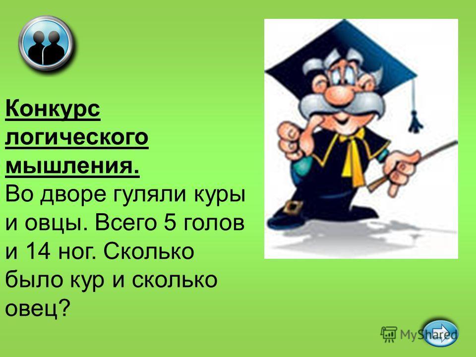 Михаил Васильевич Ломоносов «Математику затем следует изучать, что она ум в порядок приводит».