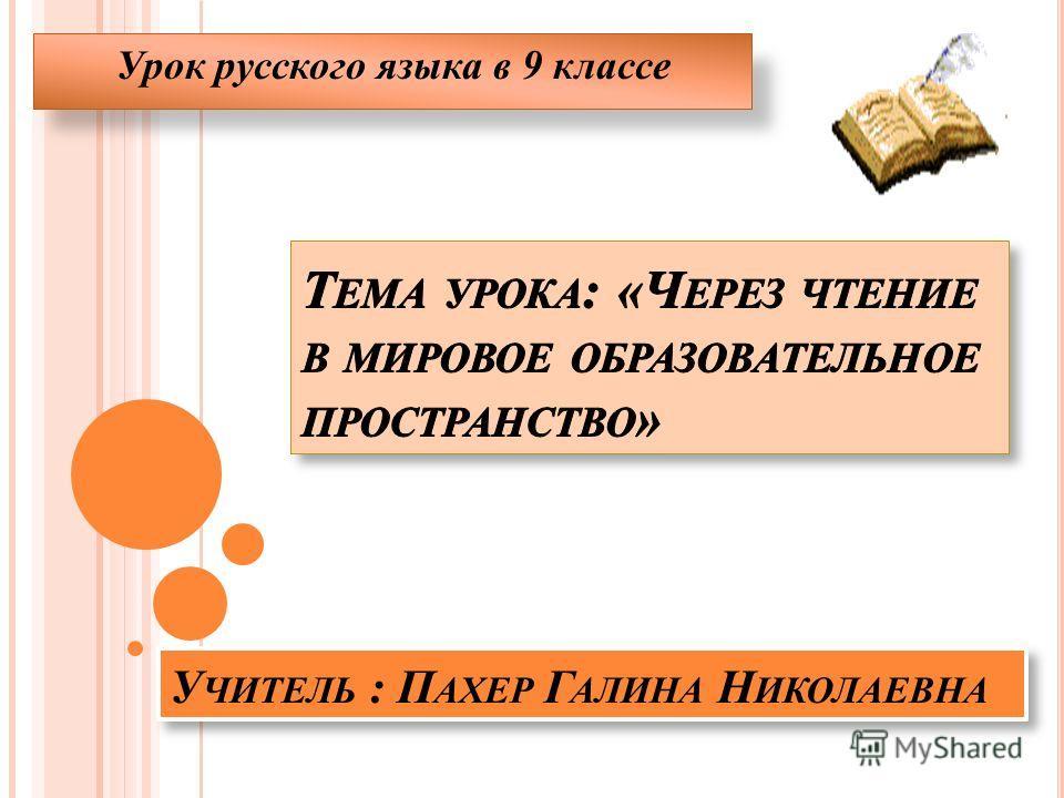Урок русского языка в 9 классе У ЧИТЕЛЬ : П АХЕР Г АЛИНА Н ИКОЛАЕВНА