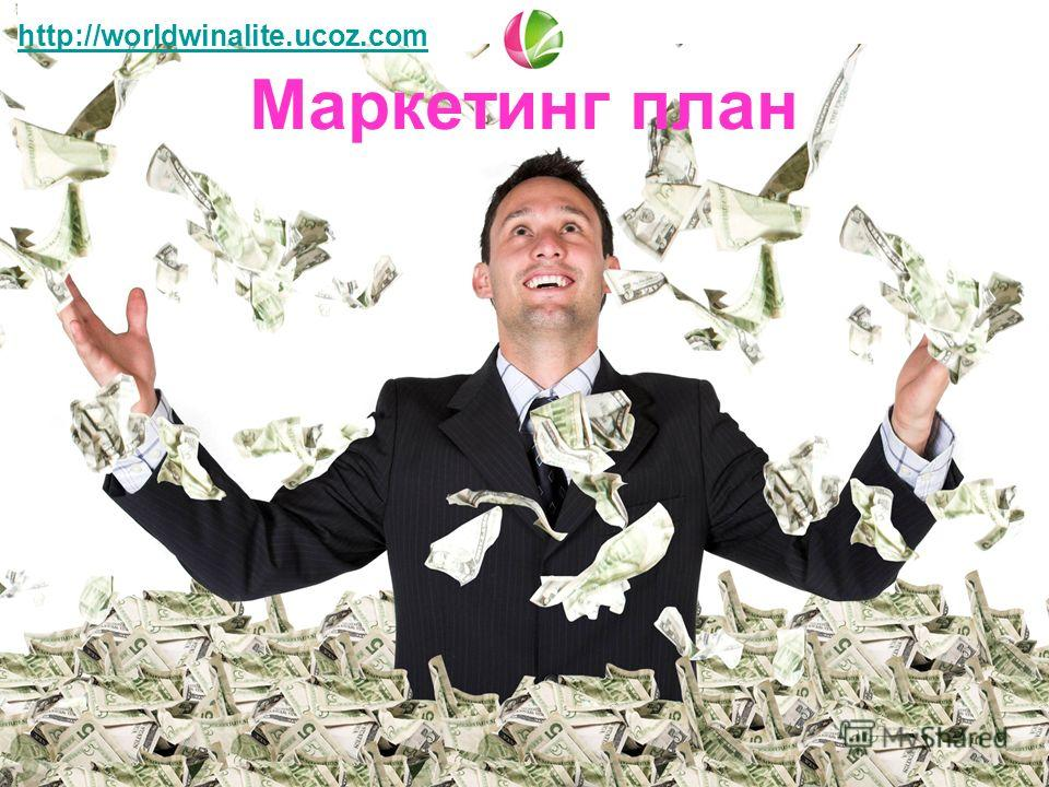 http://worldwinalite.ucoz.com Маркетинг план