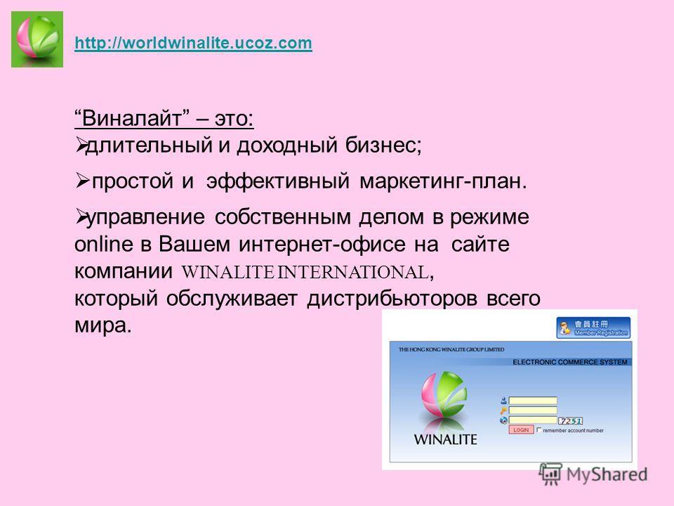 http://worldwinalite.ucoz.com Виналайт – это: длительный и доходный бизнес; простой и эффективный маркетинг-план. управление собственным делом в режиме online в Вашем интернет-офисе на сайте компании WINALITE INTERNATIONAL, который обслуживает дистри