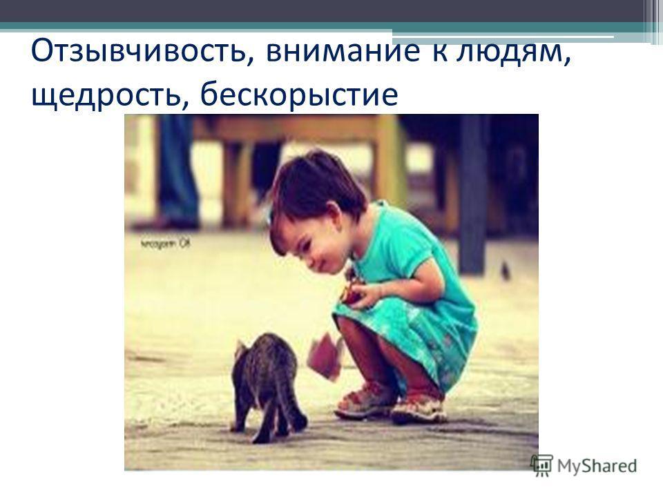 Отзывчивость, внимание к людям, щедрость, бескорыстие