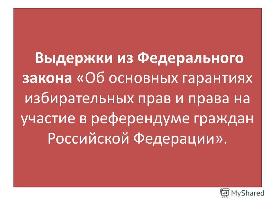 Выдержки из Федерального закона «Об основных гарантиях избирательных прав и права на участие в референдуме граждан Российской Федерации».