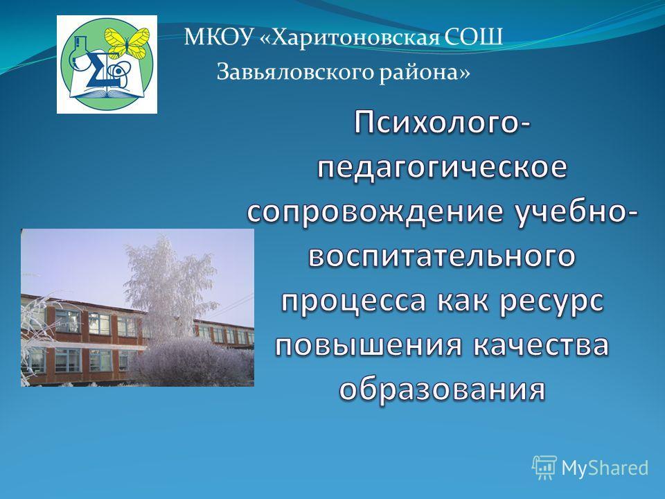 МКОУ «Харитоновская СОШ Завьяловского района»