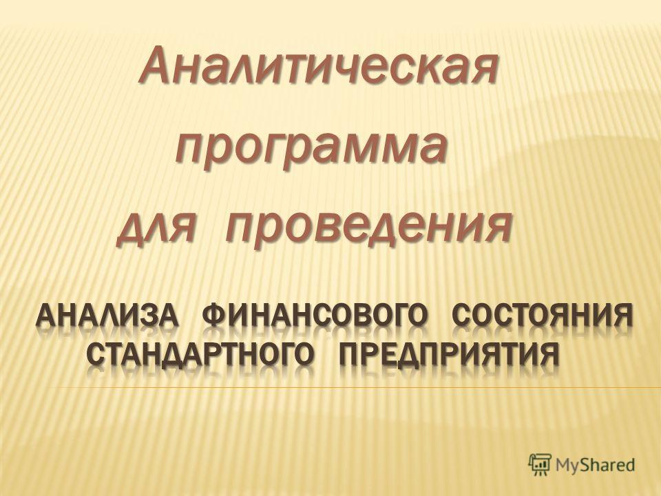 Финансовое моделирование Совместное Российско-Болгарское предприятие СОДРУЖЕСТВО СОДРУЖЕСТВО