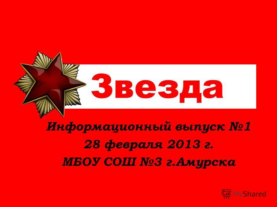 Звезда Информационный выпуск 1 28 февраля 2013 г. МБОУ СОШ 3 г.Амурска