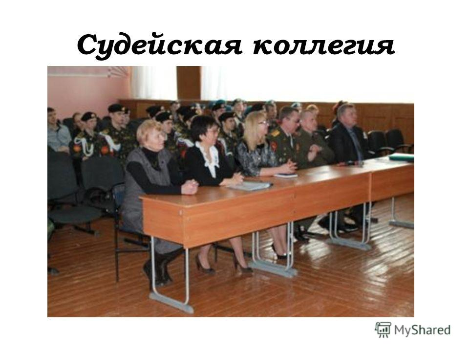Судейская коллегия
