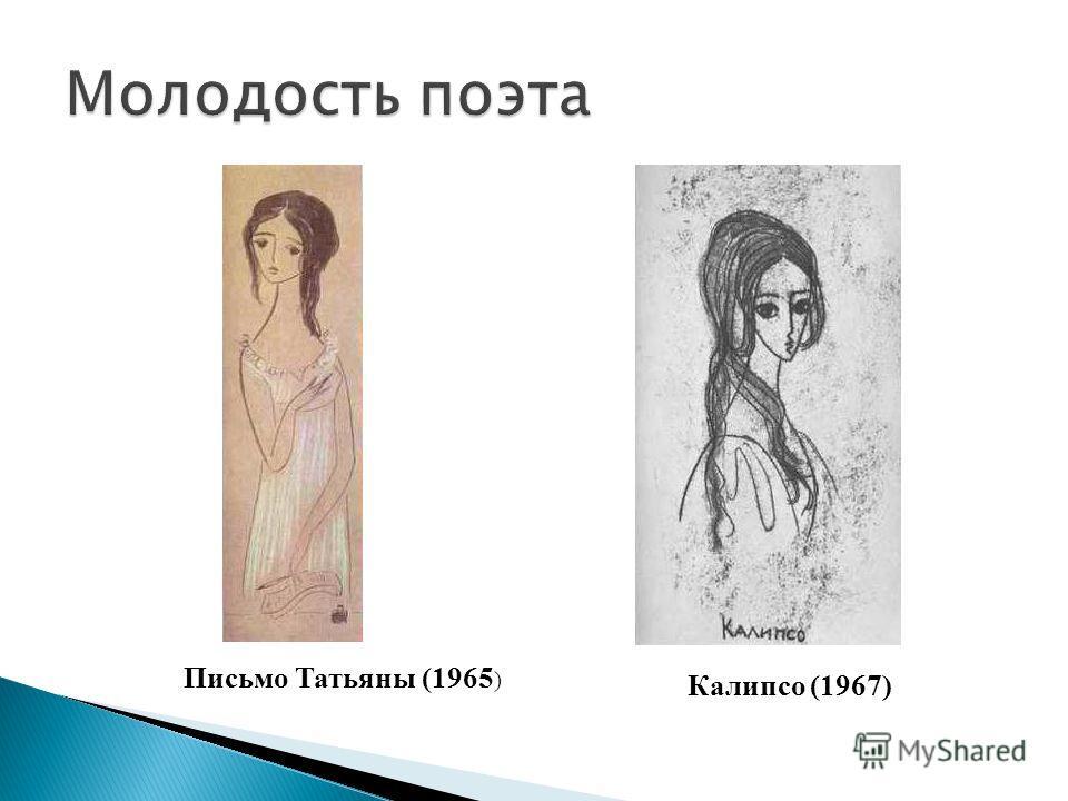 Калипсо (1967) Письмо Татьяны (1965 )
