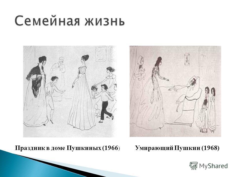 Умирающий Пушкин (1968)Праздник в доме Пушкиных (1966 )