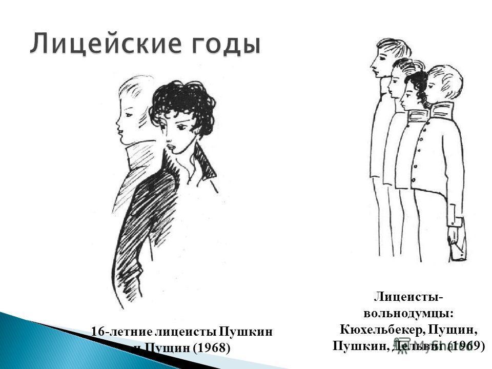 16-летние лицеисты Пушкин и Пущин (1968) Лицеисты- вольнодумцы: Кюхельбекер, Пущин, Пушкин, Дельвиг (1969)