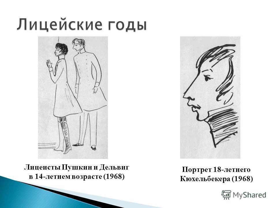 Лицеисты Пушкин и Дельвиг в 14-летнем возрасте (1968) Портрет 18-летнего Кюхельбекера (1968)